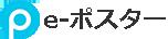 創業25年 街頭ポスター/選挙ポスター貼り【e-ポスター】